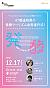 47都道府県の発酵ツーリズム出発進行式!