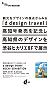 高知県の個性を、「デザイン」と「旅」の視点から見る展覧会