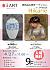 陶磁器や絵画の名品が集結!平成最後のメインオークション開催!