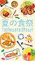 夏の食祭 Tableware Show!!