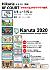 Karuta2020 かるたでつなぐワクワク世界